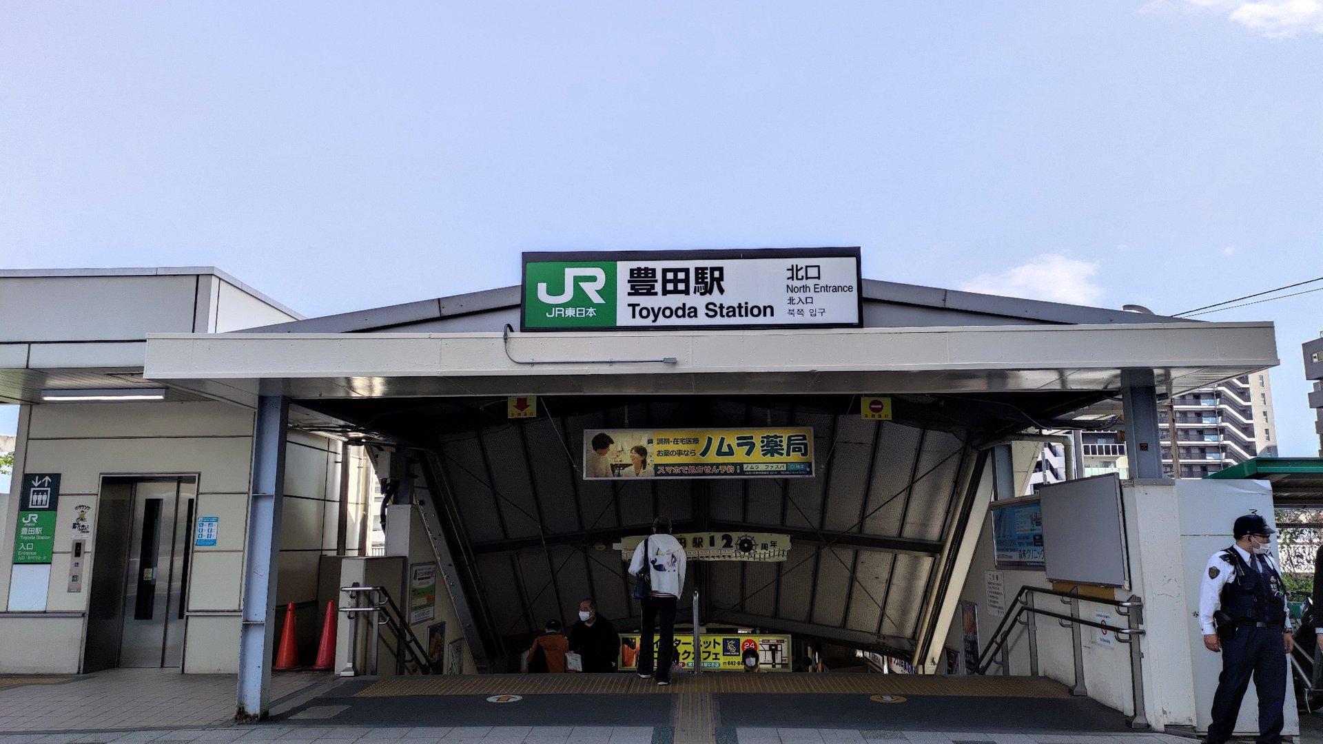 Toyoda Station (豊田駅(とよだ))